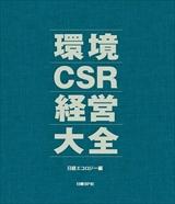 環境CSR経営大全