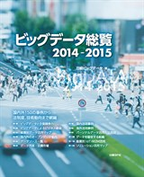 ビッグデータ総覧2014-2015