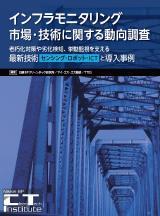 インフラモニタリング市場・技術に関する動向調査