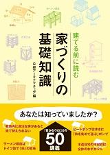建てる前に読む 家づくりの基礎知識