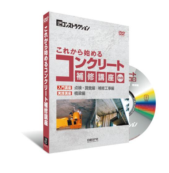 DVD版 これから始めるコンクリート補修講座