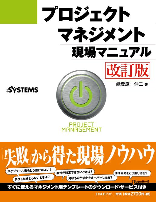 プロジェクトマネジメント現場マニュアル[改訂版]