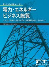 電力・エネルギービジネス総覧