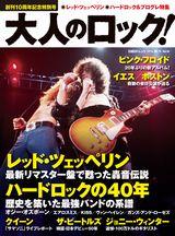 大人のロック!2014[秋]号 Vol.35