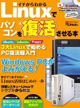 イチからわかる Linuxでパソコンを復活させる本