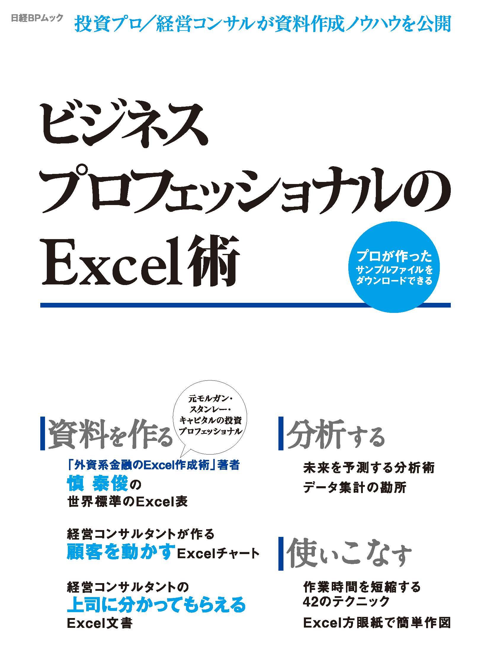 ビジネスプロフェッショナルのExcel術