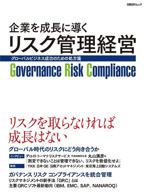企業を成長に導くリスク管理経営