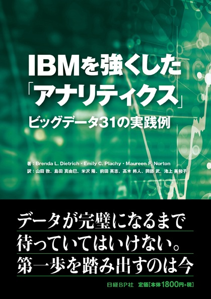 IBMを強くした「アナリティクス」