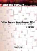 「Trillion Sensors Summit Japan 2014」全講演録