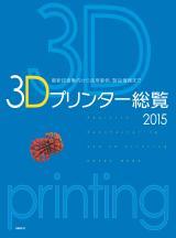 3Dプリンター総覧2015