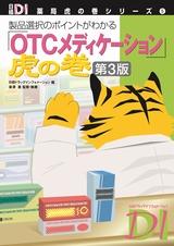 「OTCメディケーション」虎の巻 第3版