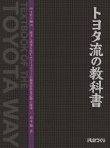 トヨタ流の教科書【TMS編】 確実に成果を生むホワイトカラーの職場活性化活動の秘策