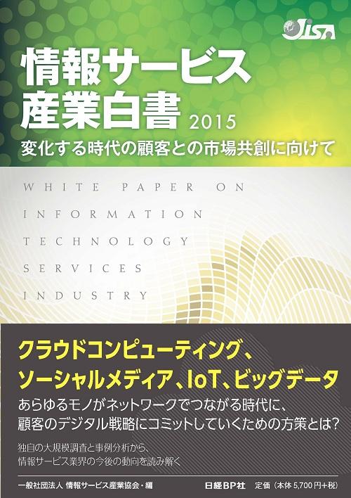 情報サービス産業白書2015