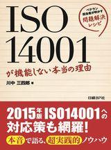 ISO14001が機能しない本当の理由