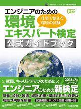 エンジニアのための環境エキスパート検定 公式ガイドブック