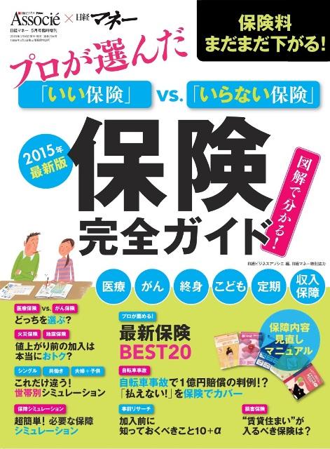 日経マネー5月号増刊 保険完全ガイド 2015年最新版