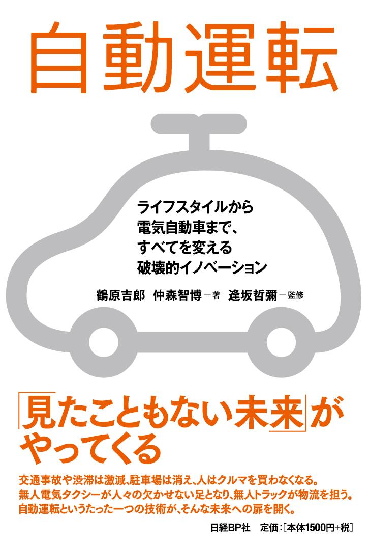自動運転 ライフスタイルから電気自動車まで、すべてを変える破壊的イノベーション