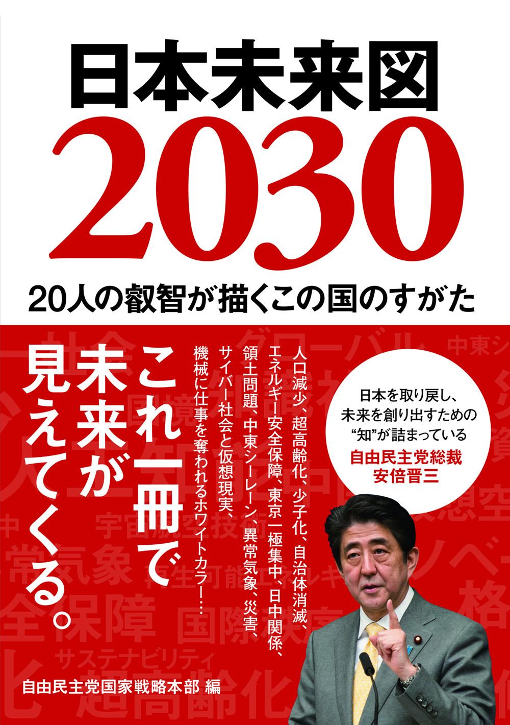 日本未来図2030