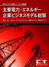 主要電力・エネルギー企業ビジネスモデル総覧