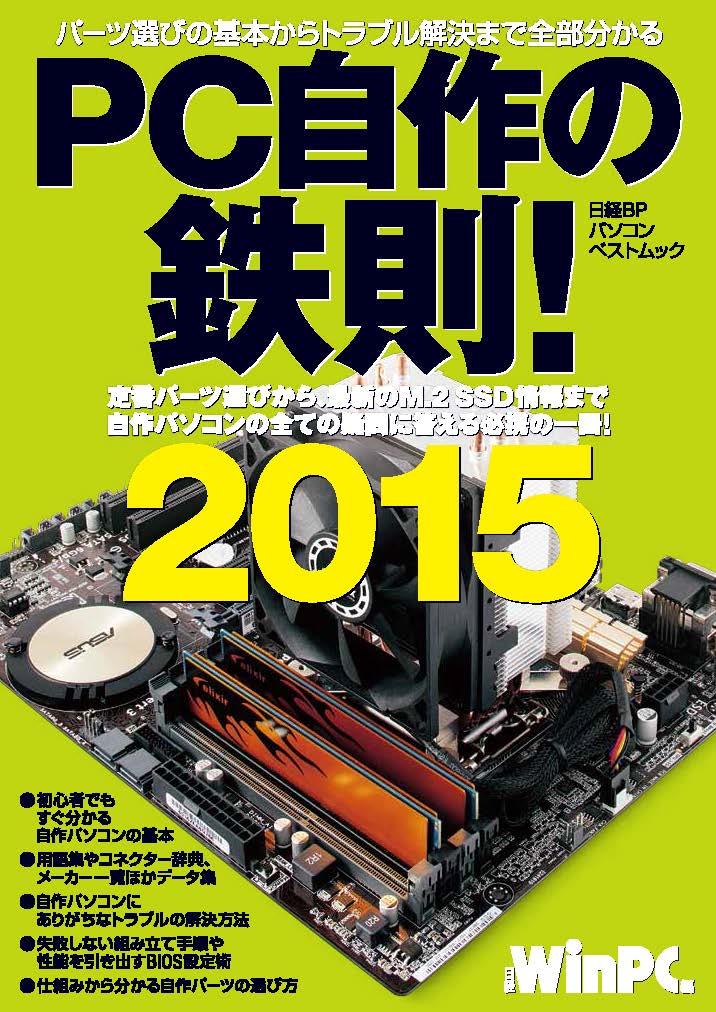 PC自作の鉄則!2015