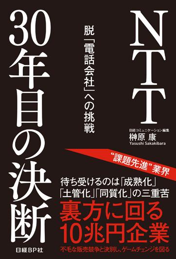 NTT30年目の決断