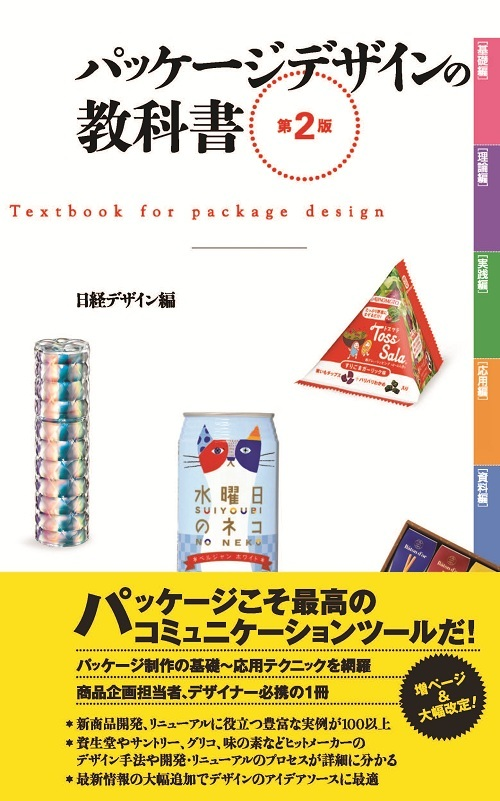 パッケージデザインの教科書 第2版