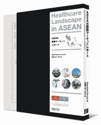 ASEAN 医療マーケットレポート