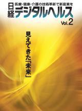 日経デジタルヘルス Vol.2