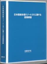 『日本版統合型リゾート(IR)に関する意識調査』レポート