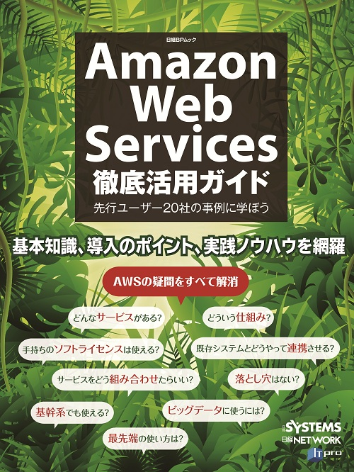Amazon Web Services徹底活用ガイド