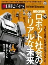 ロボット社会のリアルな未来