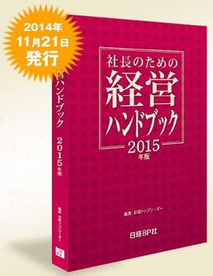 社長のための経営ハンドブック2015年版