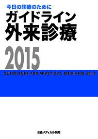 ガイドライン外来診療2015