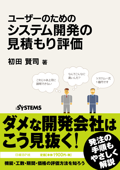 ユーザーのためのシステム開発の見積もり評価