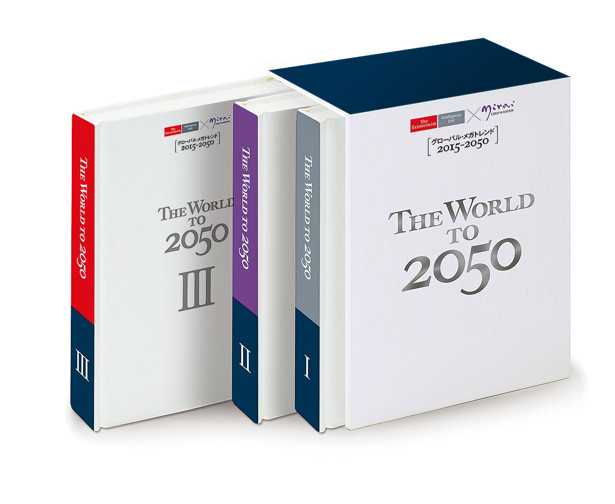 グローバル・メガトレンド2015-2050