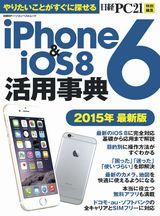 iPhone6&iOS8活用事典 2015年最新版