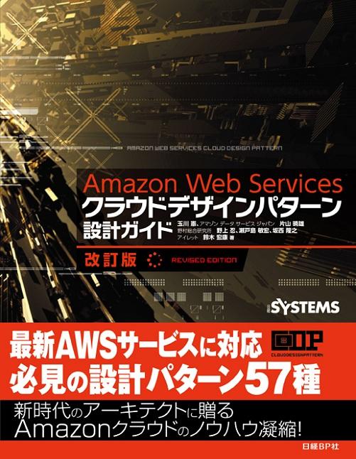 Amazon Web Services クラウドデザインパターン 設計ガイド[改訂版]