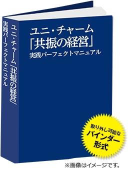 ユニ・チャーム「共振の経営」実践パーフェクトマニュアル