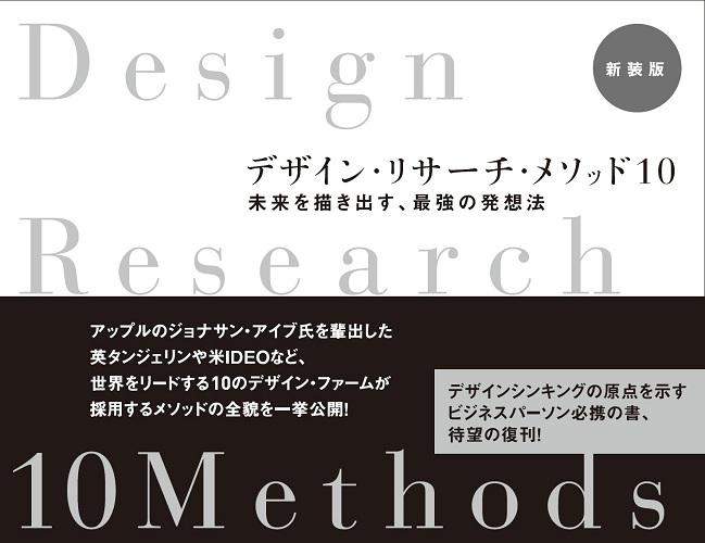 デザイン・リサーチ・メソッド10 新装版