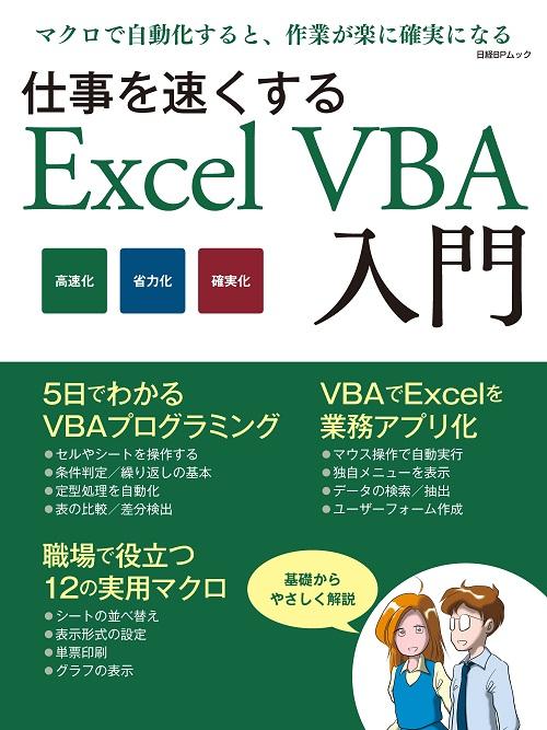 仕事を速くする Excel VBA入門