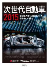 次世代自動車2015