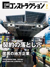 日経コンストラクション表紙
