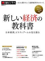 2015-2016年版 新しい経済の教科書