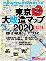 東京大改造マップ2020 最新版