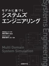モデルに基づく システムズエンジニアリング