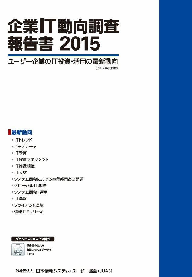 企業IT動向調査報告書2015