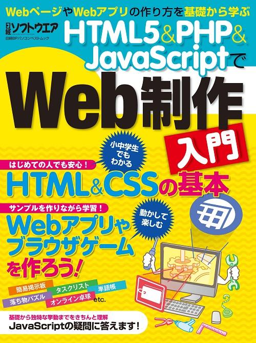 HTML5&PHP&JavaScriptでWeb制作入門