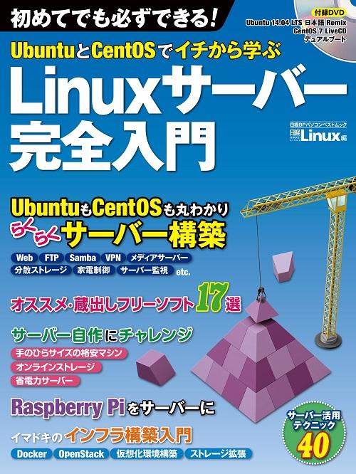 Linuxサーバー完全入門