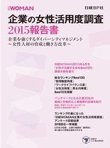 企業の女性活用度調査2015報告書