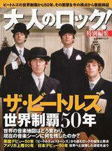 大人のロック!特別編集 ザ・ビートルズ 世界制覇50年